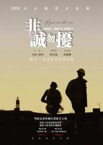 Feng Xiaogang's If You Are The One