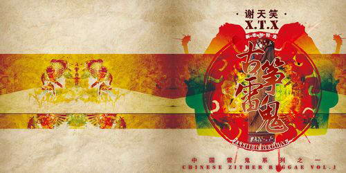 Xie Tian Xiao's cover for his new album