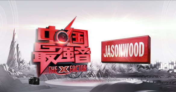 Do you think X-Factor China's got the X factor?
