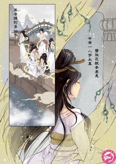 """Picture from manhua version of """"Song of Hate"""""""