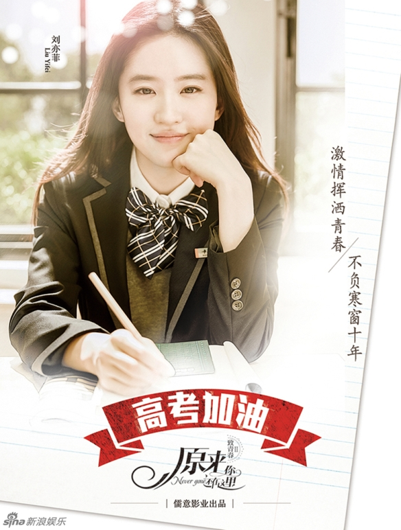 Liu Yifei finally playing a role that suits her again.