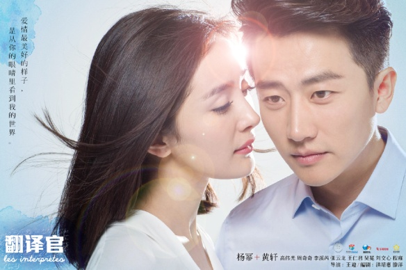 Huang Xuan and Yang Mi