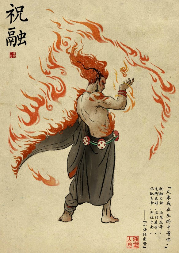 Zhurong taught people how to light up fire. You can thank him for the existence of a majority of deliciously cooked Chinese food.